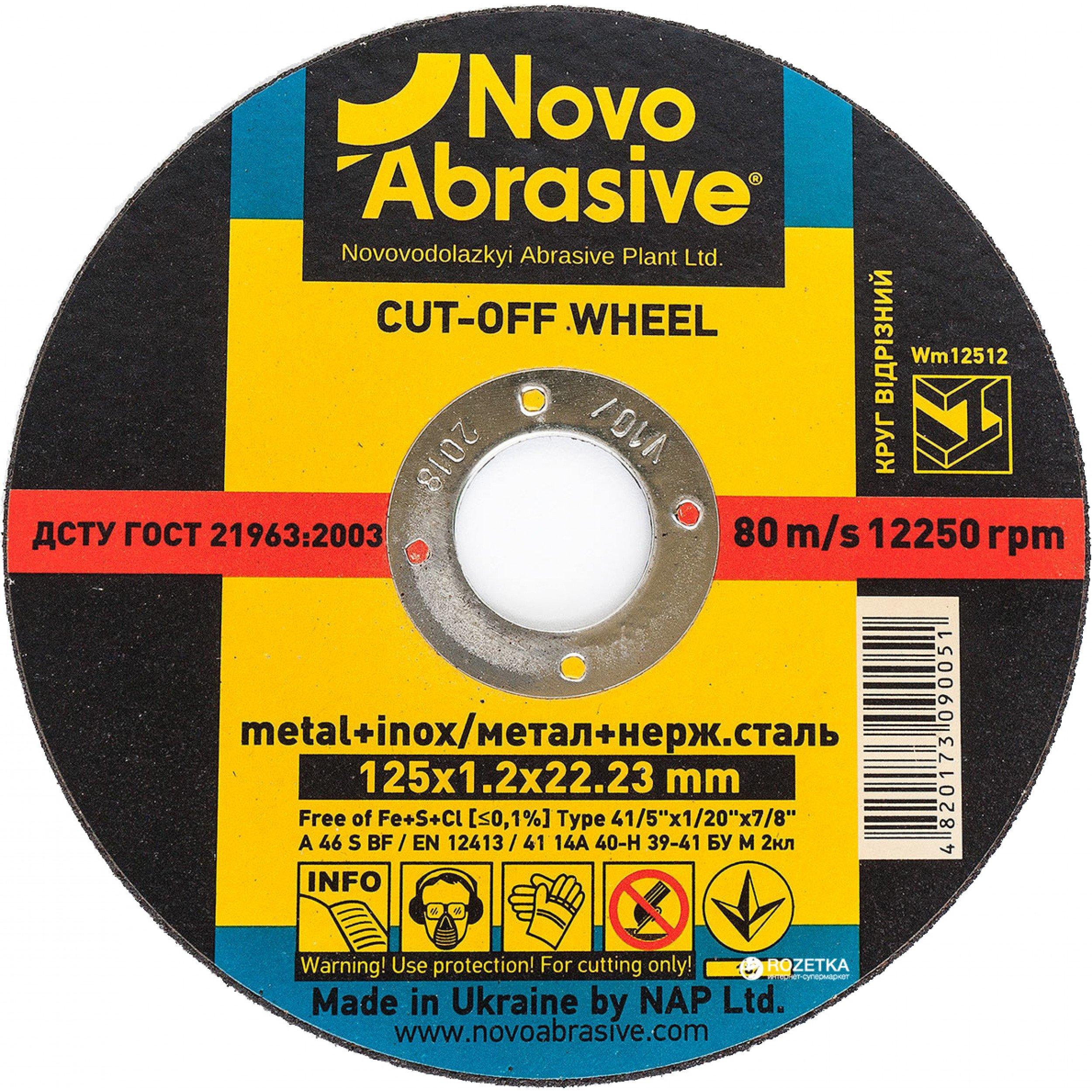 Disc de tăiere  metal NovoAbrasive 41 14А 125 х 1.2 х 22.23 мм